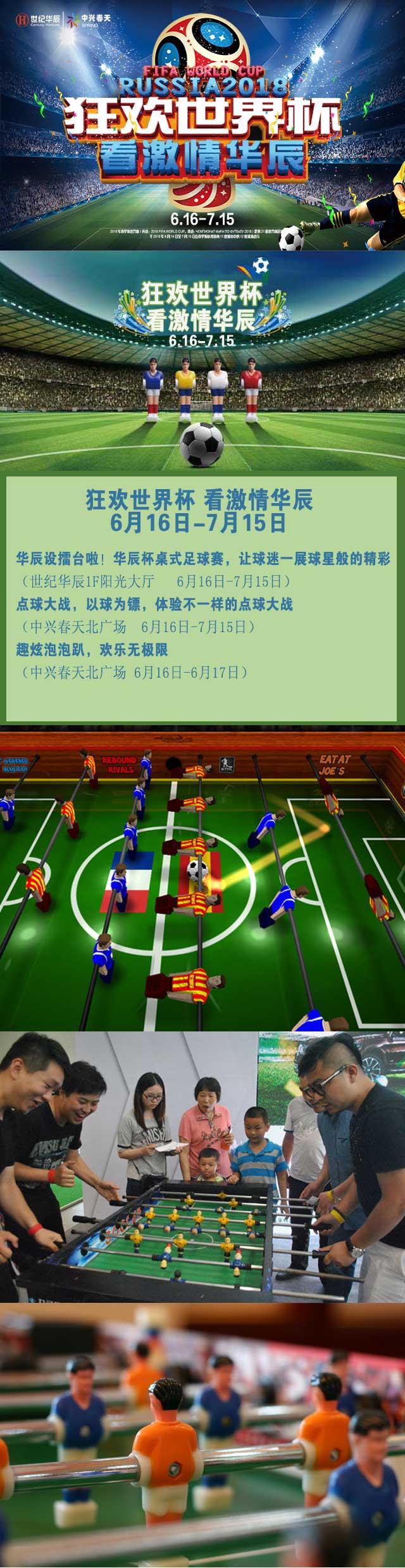 世界杯1200.jpg