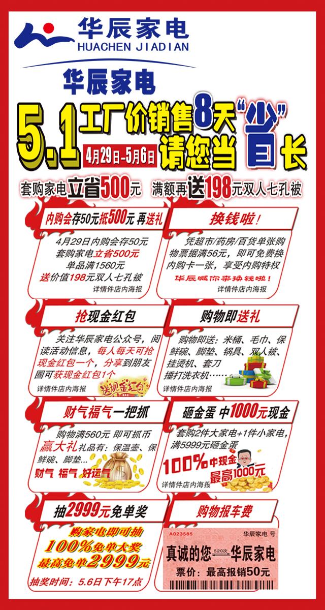 4月29-5月6日活动信息.png